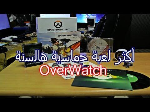 OVERWATCH   من جد لعبة خورافية !