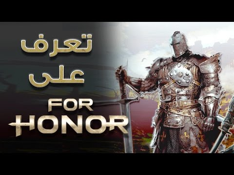 For Honor تعرف على ⚔️