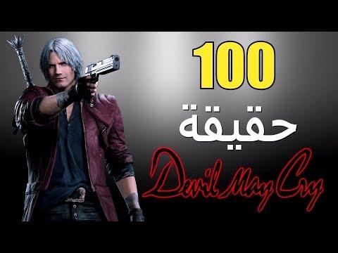 100 حقيقة عن سلسلة Devil May Cry