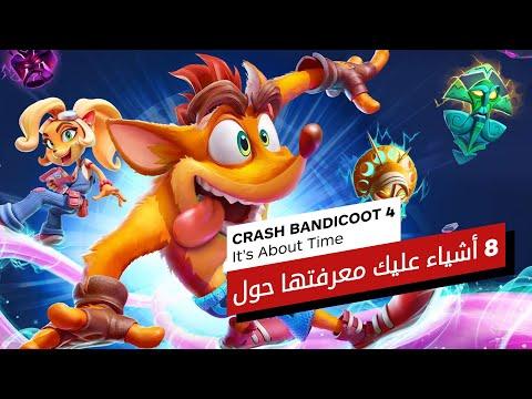8 أشياء عليك معرفتها حول Crash Bandicoot 4: It's About Time