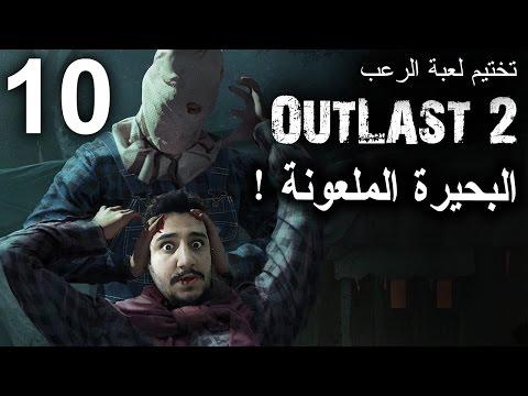 الحلقة 10 تختيم OUTLAST 2 | البحيرة الملعونة !!!