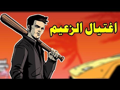 GTA 3 ᴴᴰ : اغتيال الزعيم
