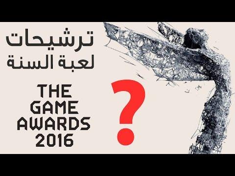 ترشيحات ألعاب السنة | The Game Awards 2016