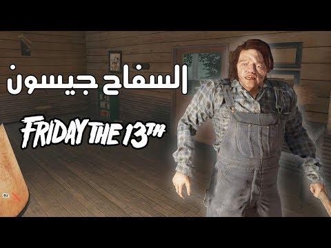 Friday the 13th ᴴᴰ السفاح جيسون ????