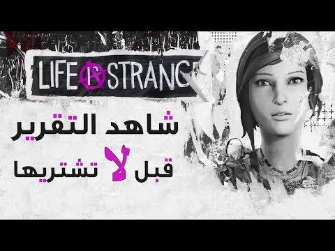 أشياء لازم تعرفها Life is Strange 2: Before The Storm