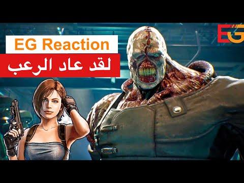 تجربة ديمو رزينت ايفل 3 : EG Reaction #رزينت_ايفل #رعب