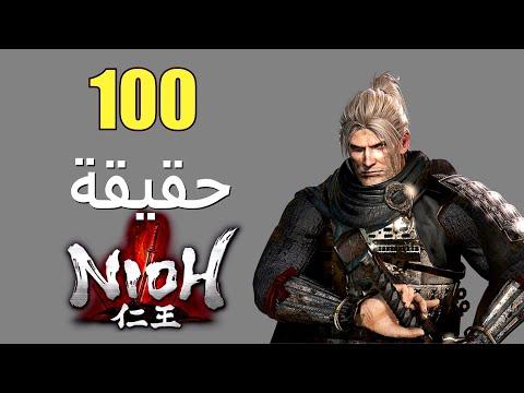 100 حقيقة عن سلسلة Nioh
