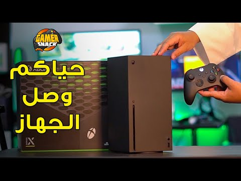 XboxSeries X ???? فتح صندوق و إستعراض تفصيلي