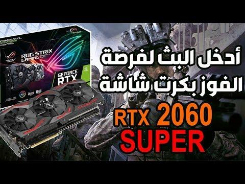 نلعب مودرن وارفير مع المشتركين + قيف اواي ASUS RTX 2060 SUPER