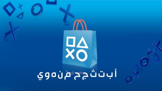 الآن متجر البلايستيشن بالعربي + شرح الطريقة