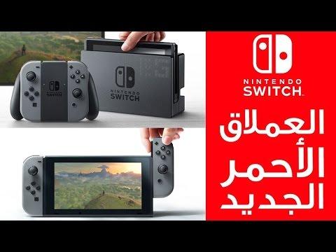 الكشف عن جهاز الNintendo Switch