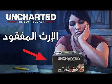 الإرث المفقود Uncharted: The Lost Legacy | تقرير تغطية الحدث