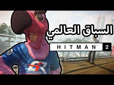 هتمان 2 الحلقة الثانية ( السباق العالمي ) : HITMAN 2