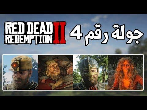4# Red Dead Redemption 2 ???? الفايكنج، الساحره، السفاح وغيرهم