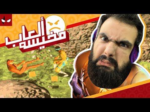 ألعاب مخيسة : Time Comando