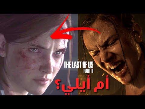 أم إيلي ؟؟ | اعلان لاست اوف اس ٢ | تحليل المواقع | The Last Of Us 2
