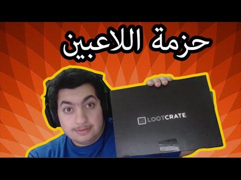 حزمة اللاعبين :(الخوف) : LootCrate