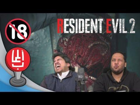 لا تتردد!! (18+) Resident Evil 2 One