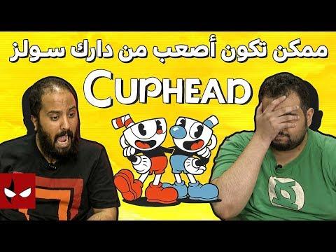 نلعب Cuphead ونجرب صعوبة اللعبة ????