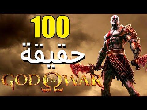 100 حقيقة من حقائق سلسلة God of War
