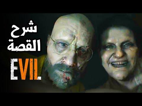 ????Resident Evil 7 شرح قصة