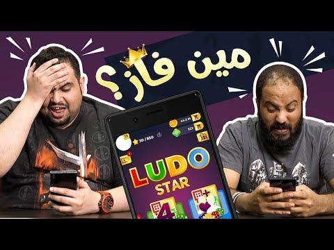 التحدي العظيم بين فهد وعمران في لودو ستار