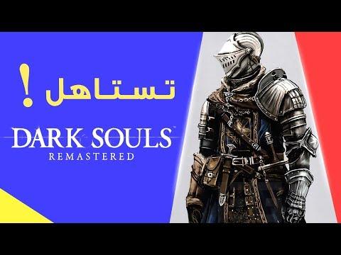 مراجعة وتقييم دارك سولز ريماستر   Dark Souls Remastered
