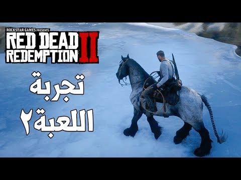 2# Red Dead Redemption 2 ???? (جوله في العالم (الجزء الثاني