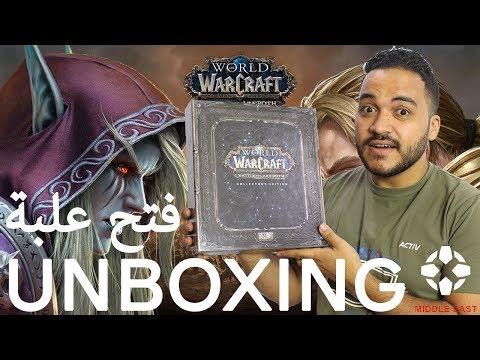 شاهد واربح صندوق World of Warcraft: Battle for Azeroth Collector's Edition