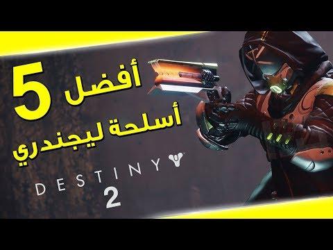 افضل 5 اسلحة ليجندري Destiny 2
