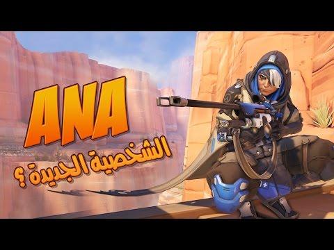 آنا عماري: الشخصية الجديدة لـ Overwatch