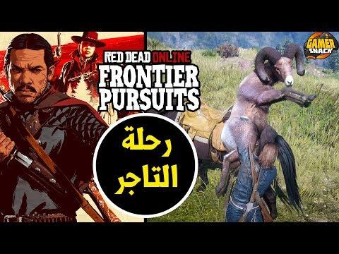 تجربة التاجر في التحديث الجديد ???? Red Dead Online: Frontier Pursuits