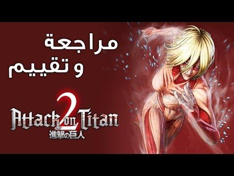 مراجعة وتقييم Attack on Titan 2 !!