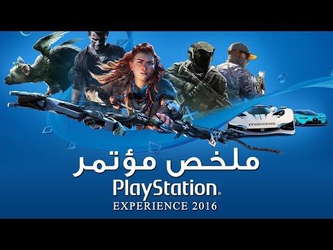 حدث Playstation Experience 2016 | مؤتمر ناري