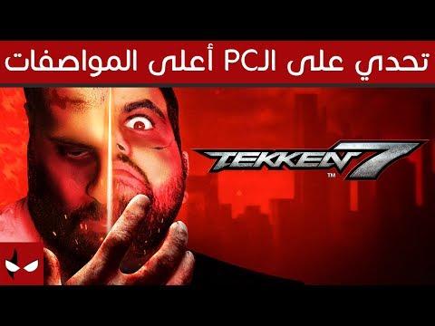 تحدي TEKKEN 7 على PC على أعلى المواصفات