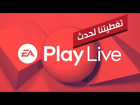 ملخص حدث EA Live Play