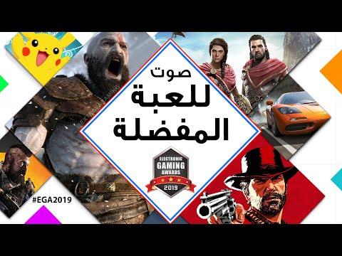 طريقة التصويت لحفل جوائز الألعاب | Electronic Gaming Awards 2019