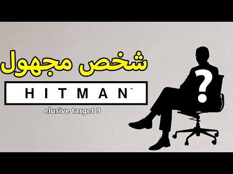 HITMAN ᴴᴰ✹ شخص مجهول ✹