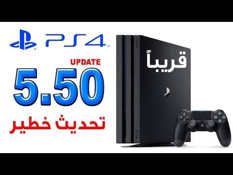 تحديث خطير وجديد PS4 رقم 5.50 | تغيرات مهمة وممتازة !!