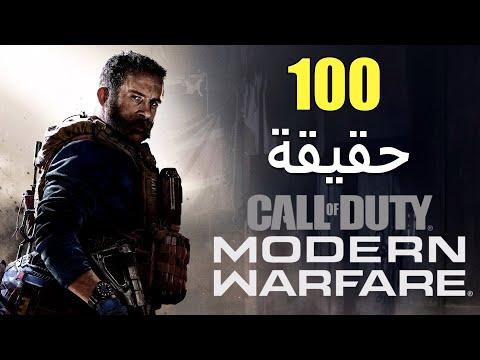 100 حقيقة عن سلسلة Call of Duty: Modern Warfare