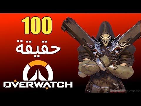100 حقيقة أخرى عن Overwatch