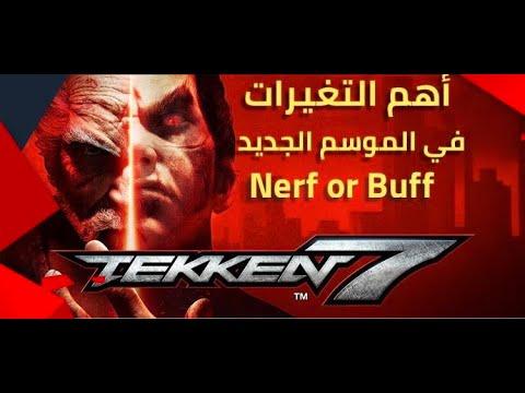 اهم التغيرات للشخصيات في الموسم الجديد للعبه Tekken 7