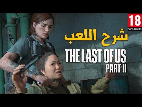 The Last of Us: Part II ????شرح طريقة اللعب والتفاصيل