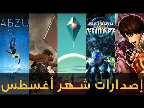 إصدارات الألعاب لشهر أغسطــس 2016