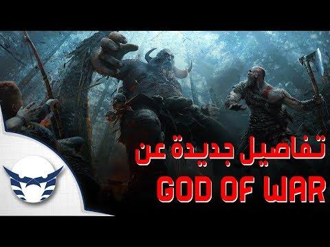 مناقشة التفاصيل الجديدة عن جيمبلاي God of War