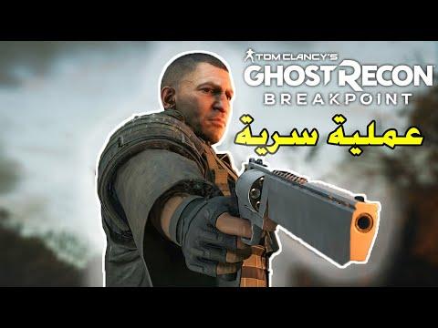 عملية سرية مشي حالك Ghost Recon Breakpoint I