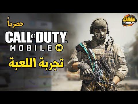 كود الموبايل???? جربت سيرج و تيم و باتل رويال???? Call of Duty Mobile