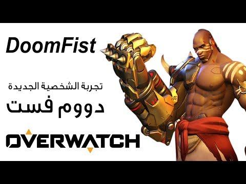 تجربة شخصية دووم فست الجديدة وشرح حركاته | Overwatch: Doom Fist