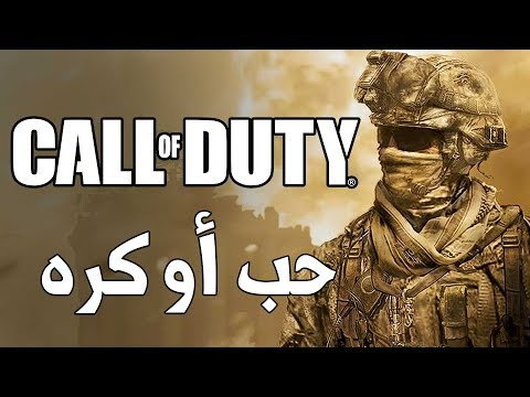 Call of Duty نحبها أو نكرها