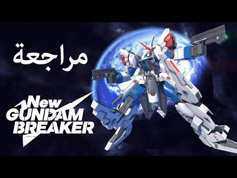 مراجعة لعبة New Gundam Breaker بكل صراحة !